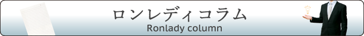 ロンレディコラム Ronlady column